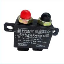 供应东风商用车原装发动机启动及熄火开关盒/3750650-Z07Y0/3750650-Z07Y0