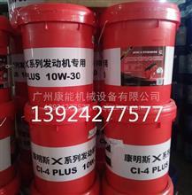 康明斯专用油 福田发动机专用油 授权代理商3693025