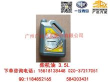 一汽青岛解放CI-4 15W/40柴机油 3.5L/5222060160480054