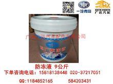 一汽解放四环绿色9公斤防冻液/一汽四环