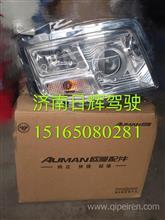 H4364010217A0欧曼GTL大灯/H4364010217A0