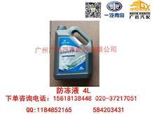 一汽青岛解放蓝色4L防冻液/BP-5232040100240065