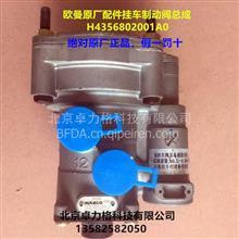福田戴姆勒欧曼汽车原厂配件GTL挂车制动阀总成EST 制动管路阀/H4356802001A0
