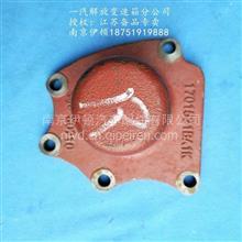 一汽解放变速箱加长焊接轴盖1701521BA1K/1701521BA1K