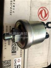 康明斯机油压力传感器/机油感应塞/C3968300/C3968300