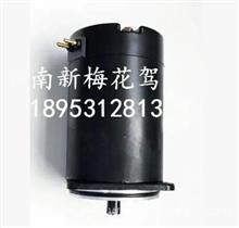 一汽解放J6原車舉升缸電動泵電機