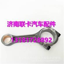 C3000-1004200A玉柴YCC3000发动机连杆总成/ C3000-1004200A