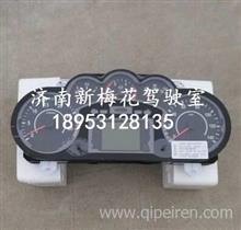 3820010NA01一汽解放J6驾驶室配件    一汽解放J6组合仪表总成/3820010NA01