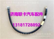 DZ93189776793 陕汽德龙X3000蓄电池负极至车架外侧搭铁电缆/DZ93189776793