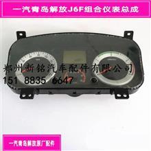 一汽青岛解放J6F仪表总成-组合仪表总成 原厂件3820010-6k9/一汽青岛解放虎VH 原厂配件
