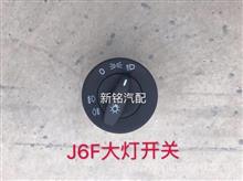 一汽青岛解放J6F大灯开关/一汽青岛解放虎VH原厂事故车配件