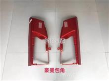 重汽豪曼驾驶室包角/中国重汽豪沃轻卡原厂事故车配件