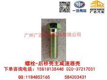 一汽青岛解放螺栓-后桥壳主减速器壳/240304301