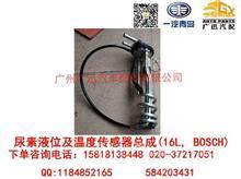 一汽青岛解放尿素液位及温度传感器总成(16L, BOSCH)/3602525-873Q
