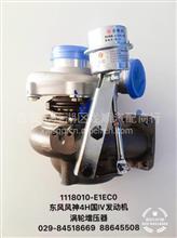 东风风神4H国四发动机原厂涡轮增压器/1118010-E1EC0
