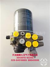 东风公司一中电气天龙旗舰KL集成式空气干燥器总成/3543010-92200