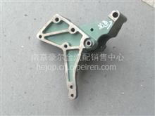 重汽发电机支架/VG 1500130018