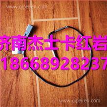 5801363755红岩杰狮SCR箱排气温度传感器/5801363755