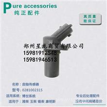 博世曲轴传感器 曲轴位置传感器适用于潍柴雷诺玉柴 0281002315/SCR电喷后处理原厂配件