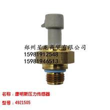 康明斯压力传感器 4921505 温度压力感应塞 机油温度压力报警开关