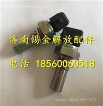 3602155-52EY大柴道依茨冷却液温度传感器总成/3602155-52EY