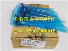 1007012-90D 大柴道依茨排气门/1007012-90D