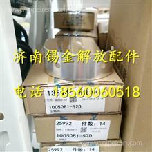 1004258-52D大柴发动机主轴瓦/1004258-52D