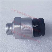 4410441020原厂WABCO威伯科东风天龙旗舰ECAS气压力传感器/4410441020
