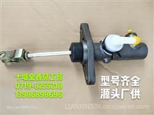 源头厂供东风离合器总泵-中国重汽-型号齐全长期供应/东风离合器总泵-中国重汽