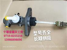 东风天龙大力神紫罗兰天锦汽车制动离合器总泵 1604Z36-010 /1604Z36-010