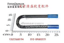 1123729201006前U型螺栓 欧曼etx  gtl 原厂配件/1123729201006