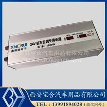 驻车空调电源 电源充电器/1800瓦
