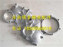 1002073DB81-0000锡柴490发动机齿轮室盖/1002073DB81-0000