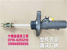 东风离合器总泵-中国重汽-型号齐全长期供应/东风离合器总泵-中国重汽