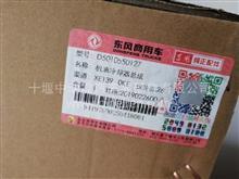 东风雷诺发动机机油冷却器总成D5010550127/D5010550127