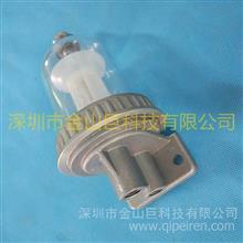 141柴油粗滤器总成 油水分离器总成/141柴油粗滤器总成