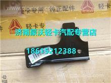 LG1611118054 重汽豪沃HOWO轻卡右铰链板/LG1611118054