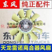 東風天龍雷諾420國四發動機配件雷諾硅油離合器風扇1308060-T68M0/康明斯原廠配件