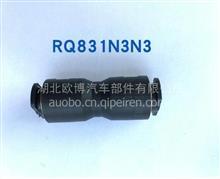 湖北欧博汽车 东风商用车N3系列 RQ831N3N3 直通气动快插接头/RQ831N3N3