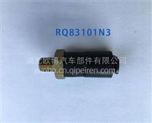 东风商用车N3系列RQ83101N3直通气动快插接头内经济螺纹/RQ83101N3