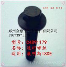 东风天龙东风康明斯ISDE电控发动机专用连杆螺丝栓C4891179正品/康明斯原厂配件