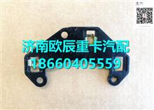 DZ15221110052陕汽德龙新M3000前面罩铰链过渡板总成/DZ15221110052