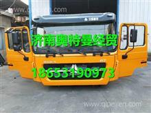 重汽豪卡H7驾驶室总成   豪卡H7驾驶室配件/重汽豪卡H7驾驶室总成