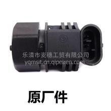 原厂件解放新大威新悍威里程表传感器码表车速传感器感应塞/C03054-19