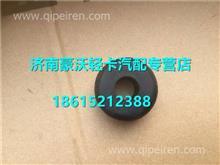 LG9704599005重汽豪沃HOWO轻卡橡胶垫