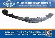 白云钢板   五十铃ISUZU T850前钢板总成 后钢板总成/12 *90  14*90  16*90