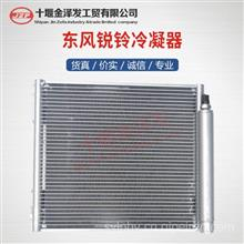 东风锐铃冷凝器8105010-E20821/8105010-E20821