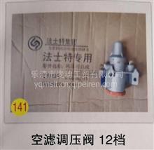 陕汽重卡斯太尔王德龙f3000奥龙法士特变速箱空滤器调压阀原厂/AC0002-11