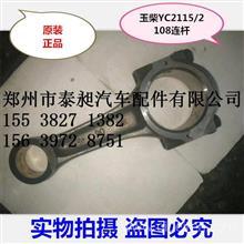 玉林玉动玉柴YC CA000 CB000 2108 2115 曲轴活塞连杆 总成 原厂/玉柴发动机零配件专营