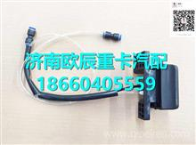 DZ15221510121陕汽德龙新M3000空气主座椅气阀总成/DZ15221510121